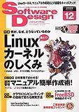 Software Design (ソフトウェア デザイン) 2009年 12月号 [雑誌]