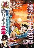 釣りキチ三平 魚紳セレクション 磯の王者 (週刊少年マガジンコミックス)