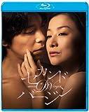 セカンドバージン スタンダード・エディション [Blu-ray]