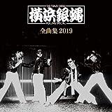 横浜銀蠅全曲集2019