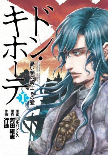 ドン・キホーテ 憂い顔の騎士 その愛 1巻 (バンチコミックス)の詳細を見る