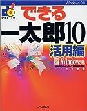 できる一太郎10活用編 Windows版 (できるシリーズ)