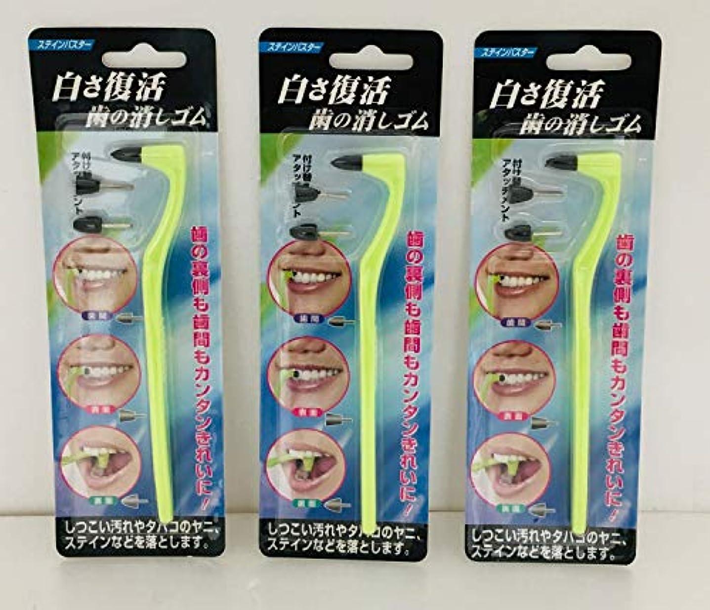不機嫌キルト毎月【歯のホワイトニング消しゴム/オーラルケア/ヤニ取り】ステインバスター 3本セット