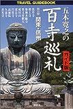 五木寛之の百寺巡礼 ガイド版 第五巻 関東・信州 (TRAVEL GUIDEBOOK)
