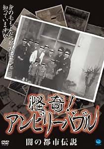 怪奇!アンビリーバブル 闇の都市伝説 [DVD]