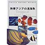 熱帯アジアの浅海魚 (TUTTLE NATURE GUIDES)