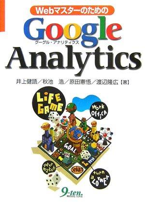 WebマスターのためのGoogle Analyticsの詳細を見る