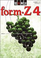 form・Z4徹底解説 (CAD徹底解説シリーズ)