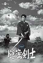 隠密剣士 第8部 忍法 まぼろし衆 HDリマスター版DVDVol.3