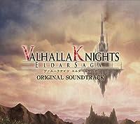 ヴァルハラナイツ エルダールサーガ オリジナルサウンドトラック