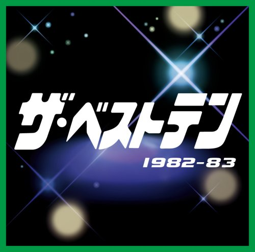 ザ・ベストテン 1982-1983