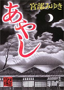 あやし (角川文庫)