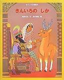 きんいろのしか―インドの昔話
