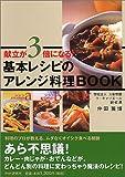 基本レシピのアレンジ料理BOOK―献立が3倍になる!