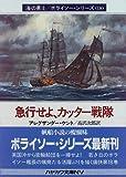 急行せよ、カッター戦隊 (ハヤカワ文庫NV―海の勇士 ボライソー・シリーズ)