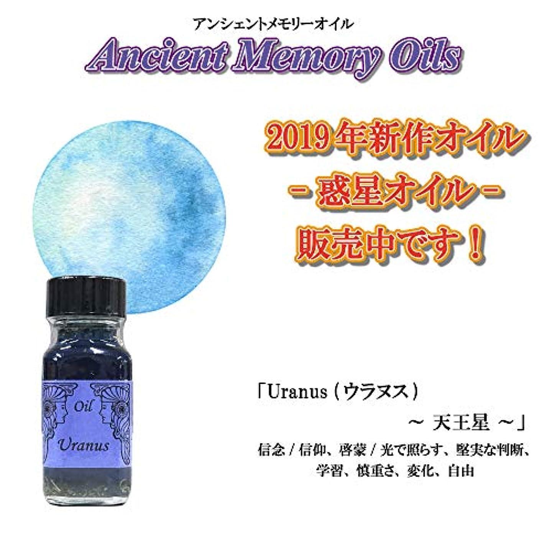 歴史信条させるSEDONA Ancient Memory Oils セドナ アンシェントメモリーオイル 惑星オイル Uranus 天王星 ウラヌス 15ml