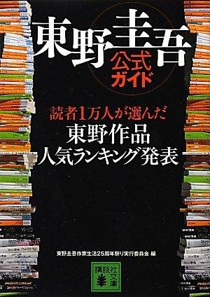 東野圭吾公式ガイド 読者1万人が選んだ 東野作品人気ランキング発表 (講談社文庫)の詳細を見る