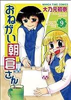 おねがい朝倉さん 9 (まんがタイムコミックス)
