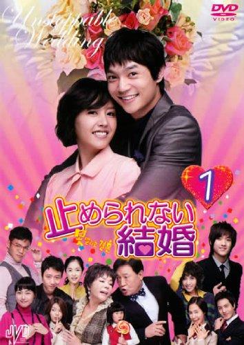 止められない結婚 全36巻セット  [DVD]