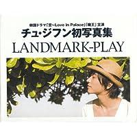 チュ・ジフン初写真集 LANDMARK-PLAY