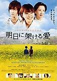 映画チラシ 『明日に架ける愛』 市井紗耶香 アレックス・ルー