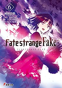 Fate/strange Fake 6巻 表紙画像