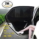 FISTE 通風車用網戸 遮光サンシェード 虫除けウインドーネット 車窓日よけカーテン UVカット 左右ドア2枚セット