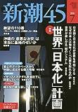 新潮45 2016年 07 月号 [雑誌]