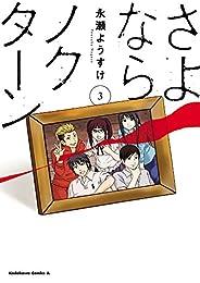 さよならノクターン(3)<さよならノクターン> (角川コミックス・エース)