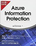 ひと目でわかるAzure Information Protection (マイクロソフト関連書)
