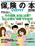 レタスクラブ保険の本2018 (レタスクラブムック)