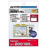 HAKUBA デジタルカメラ液晶保護フィルムMarkII Canon IXY 200 / 180専用 DGF2-CAX200