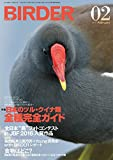 BIRDER(バーダー)2017年2月号 日本のツル・クイナ類 全種完全ガイド