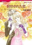 封印された恋 ハーレクインコミックス