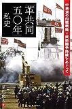 「革共同五〇年」私史 -中核派の内戦戦略=武装闘争路線をめぐって 画像