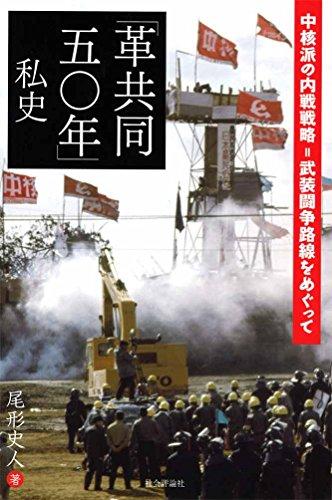 「革共同五〇年」私史 -中核派の内戦戦略=武装闘争路線をめぐって