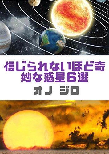信じられないほど奇妙な惑星6選  ( vol 6)
