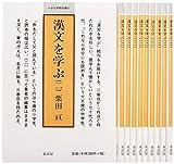 漢文を学ぶ(10冊入セット) 2 (小さな学問の書)