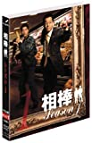 相棒 スリム版 シーズン1 DVDセット1 (期間限定出荷) 画像