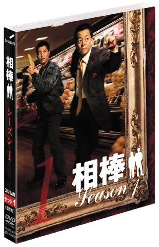 相棒 スリム版 シーズン1 DVDセット1 (期間限定出荷)の詳細を見る