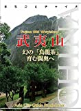 福建省005武夷山 〜幻の「烏龍茶」育むビン奥へ