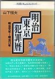 明治東京犯罪暦 明治元年~明治23年 (犯罪ドキュメントシリーズ)
