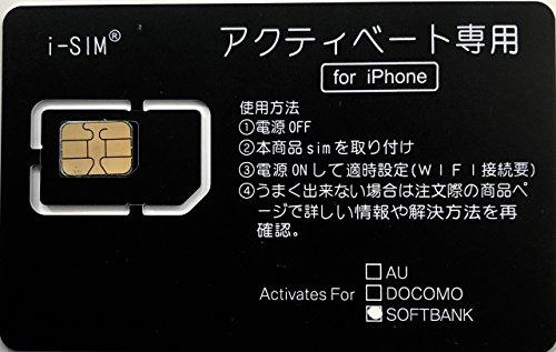SOFTBANK全iOS対応iPhone 5S/5C/5/iPhone 6Plus/6/iPhone 6S plus/6/iPhone 7Plus/7/iPhone 8plus/8/iPhone X 専用 NanoSIMアクティベーション アクティベートカード Softbank専用