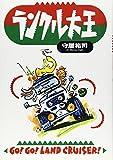 ランクル大王 (NAVI BOOKS)