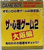 ザ・心理ゲーム2 大阪編
