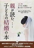 親が読む、子どもの結婚の本―これ一冊で、子どもの結婚の進め方が全部わかる!