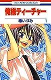俺様ティーチャー 1 (花とゆめコミックス)