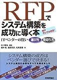 RFPでシステム構築を成功に導く本 ?ITベンダーの賢い選び方 見切り方