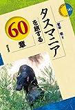 タスマニアを旅する60章 (エリア・スタディーズ143)