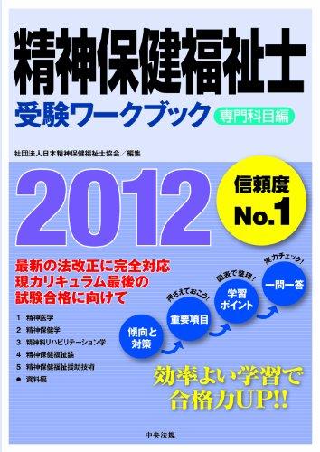 精神保健福祉士受験ワークブック2012 専門科目編